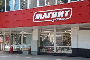Супермаркет Магнит