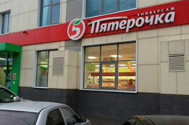 Супермаркет Пятерочка