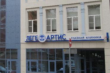 Клиника Леге Артис
